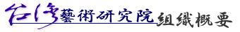 臺灣藝術研究院組織概要